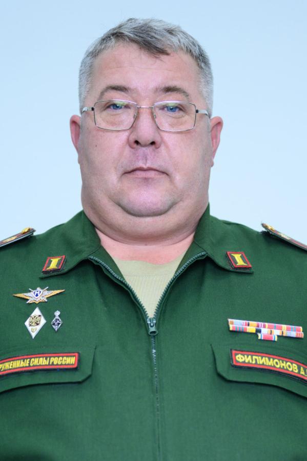 Филимонов Александр Евгеньевич