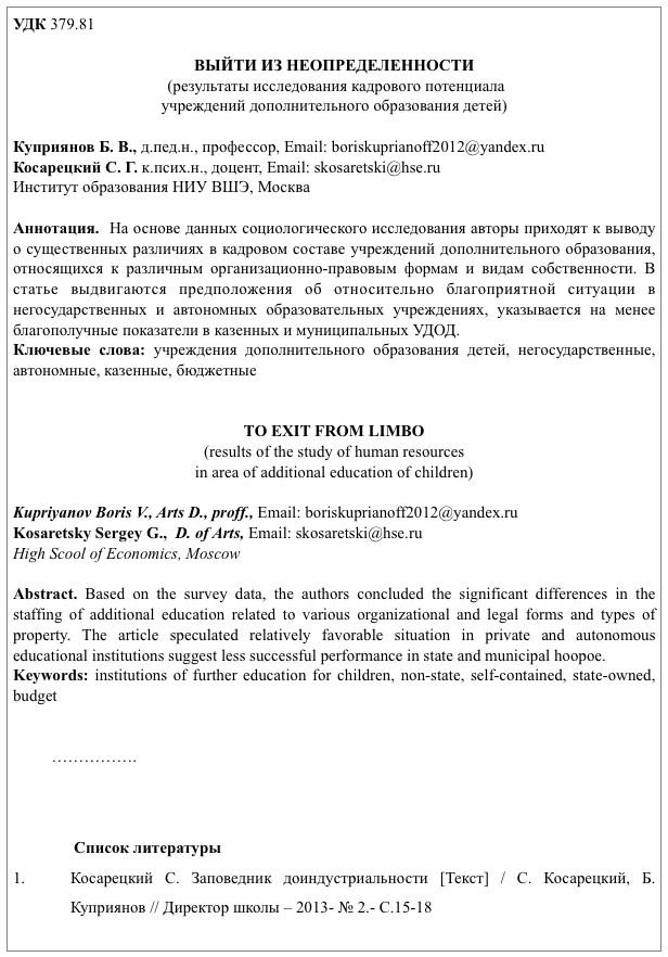 требования к оформлению статьи для публикации образец img-1