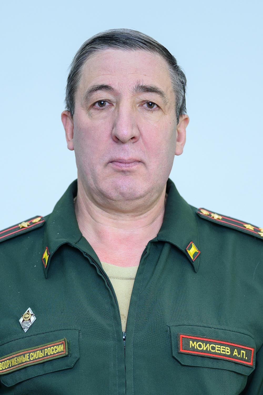 Моисеев Александр Петрович
