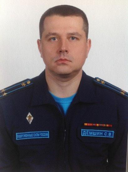 ДЁМШИН Сергей Владимирович