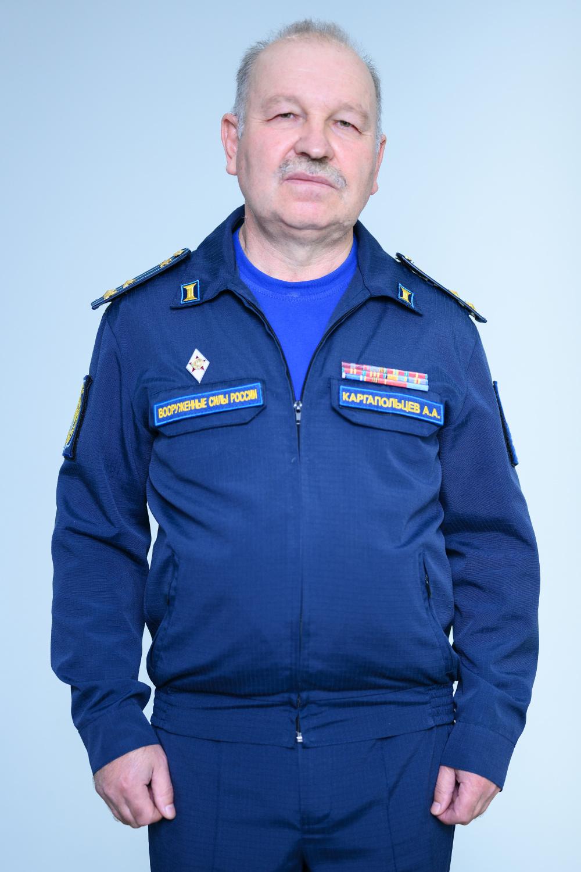 Каргапольцев Аркадий Аркадьевич