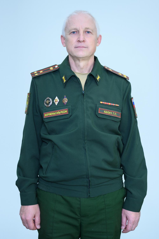 Калач Геннадий Петрович