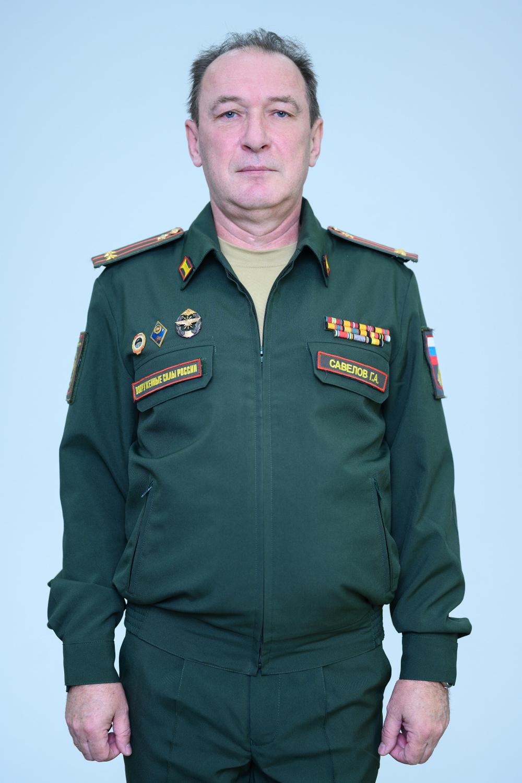 Савелов Геннадий Александрович