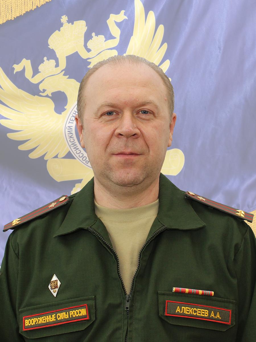 Алексеев Алексей Анатольевич
