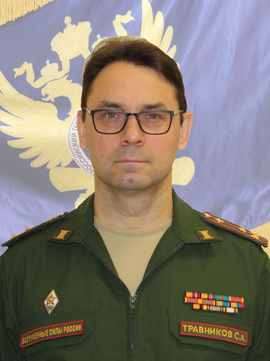 Травников Сергей Анатольевич