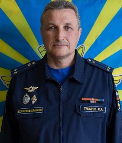 ГУБАРЕВ Сергей Александрович
