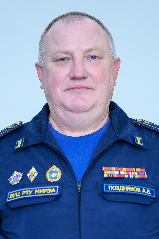 Поздняков Александр Владимирович