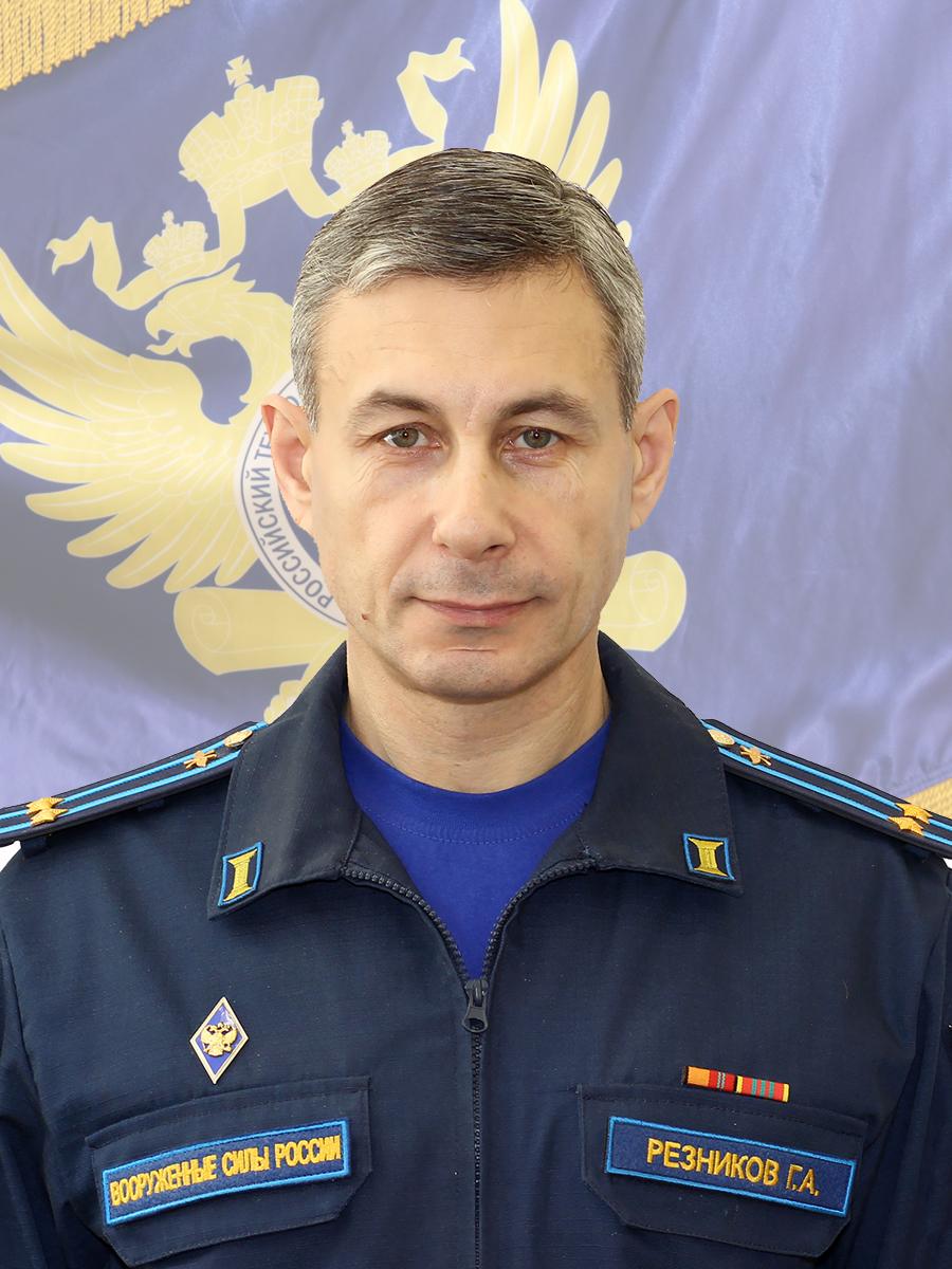 Резников Геннадий Аркадьевич